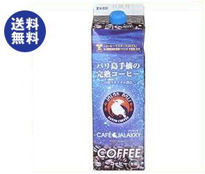 【送料無料】【2ケースセット】山東珈琲グループ バリ島手摘みの完熟コーヒー 1000ml紙パック×12本入×(2ケース) ※北海道・沖縄は別途送料が必要。