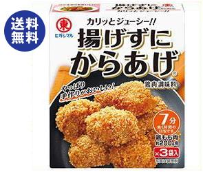 送料無料 ヒガシマル醤油 揚げずにからあげ 鶏肉調味料 3袋×10箱入 ※北海道・沖縄は別途送料が必要。