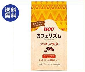【送料無料】【2ケースセット】UCC カフェリズム シャキッと気分 160g袋×12(6×2)袋入×(2ケース) ※北海道・沖縄は別途送料が必要。
