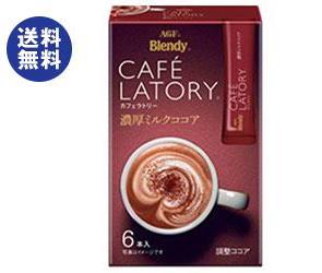 送料無料 【2ケースセット】AGF ブレンディ カフェラトリー スティック 濃厚ミルクココア 10.5g×6本×24箱入×(2ケース) ※北海道・沖縄は配送不可。
