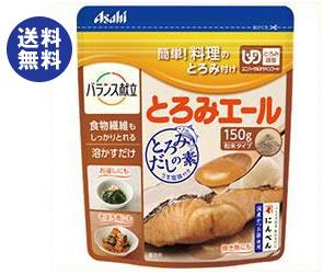送料無料 【2ケースセット】アサヒグループ食品 とろみエール とろみだしの素 150g×12袋入×(2ケース) ※北海道・沖縄は配送不可。