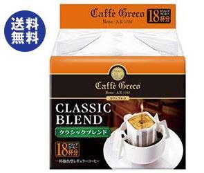 【送料無料】【2ケースセット】UCC カフェグレコ ドリップコーヒー クラシックブレンド (7g×18P)×12(6×2)袋入×(2ケース) ※北海道・沖縄は別途送料が必要。