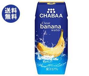 【送料無料】【2ケースセット】HARUNA(ハルナ) CHABAA(チャバ) クリアバナナウォーター(プリズマ容器) 180ml紙パック×36本入×(2ケース) ※北海道・沖縄は別途送料が必要。