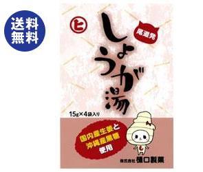 送料無料 樋口製菓 しょうが湯 15g×4袋×20個入 ※北海道・沖縄は別途送料が必要。