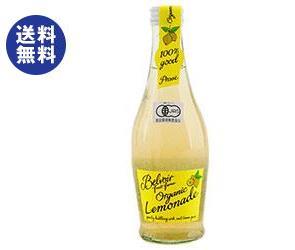 【送料無料】【2ケースセット】ユウキ食品 オーガニック レモネード 250ml瓶×12本入×(2ケース) ※北海道・沖縄は別途送料が必要。