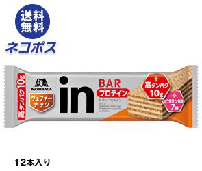 全国送料無料 ネコポス 価格 メール便 至上 お試し 森永製菓 inバー タンパク質 12本 ナッツ12本入 ナッツ 栄養 プロテイン