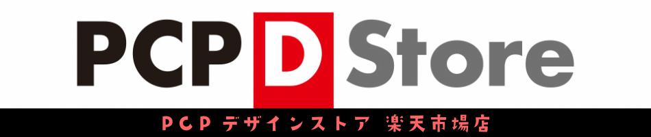PCPデザインストア 楽天市場店:キャラクターグッズからデザインアートグッズまで様々な商品をご紹介!
