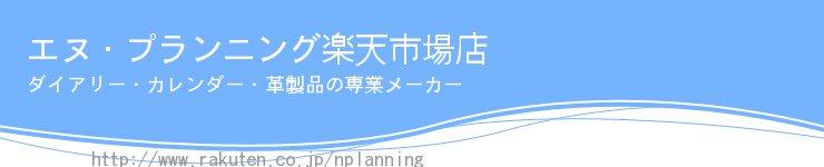 エヌ・プランニング楽天市場店:カレンダー、ダイアリー、革製品の専門店です。