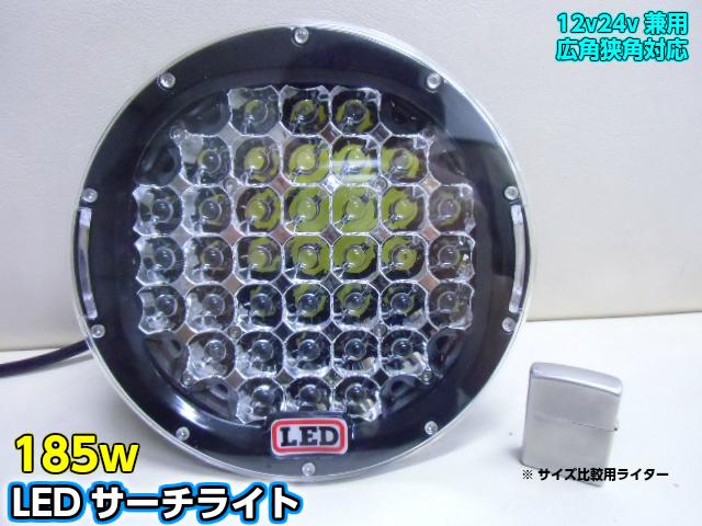 送料無料!12V・24V兼用/広角狭角兼用185W!CREE製LEDサーチライト・作業灯・投光器/船舶照明・集魚灯に!