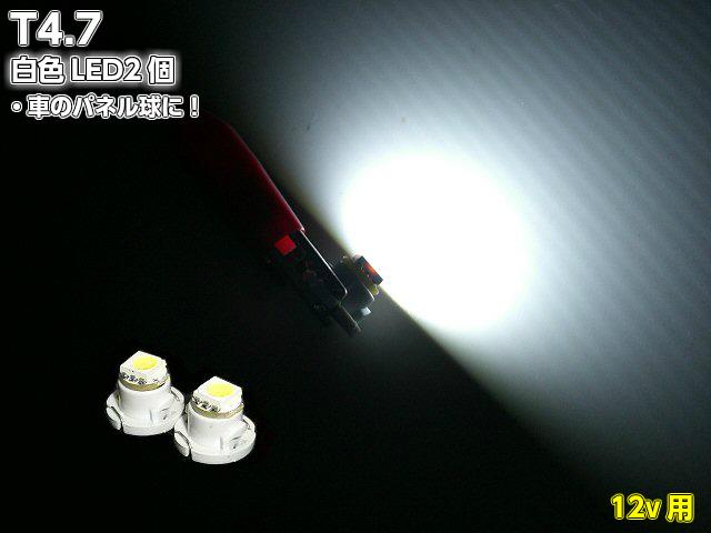 高輝度SMDLED搭載T4.7バルブ オーバーのアイテム取扱☆ メーター球 インパネ用 超特価SALE開催 白色ホワイト 2個セット