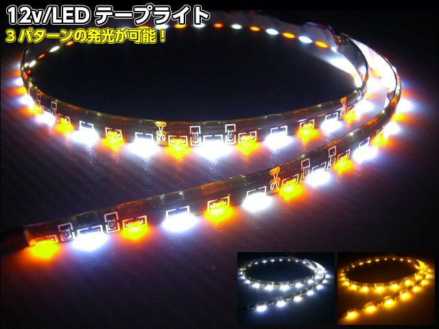 60cm防水SMDLEDテープライト 高価値 白色⇔黄色 側面発光 買い取り 両配線