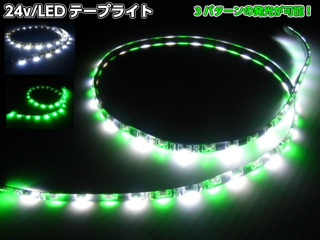 お得セット 24Vトラック用 内祝い 側面2色発光切替SMDLEDテープライト 60cm 白色⇔緑色 60連球