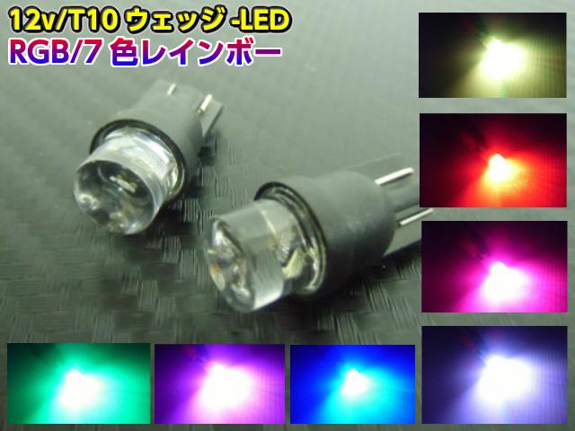 絶品 超拡散すり鉢型T10ウェッジ RGB七色レインボーLED2個セット 店内限界値引き中&セルフラッピング無料