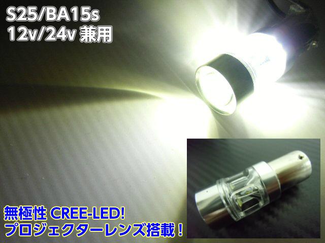 12V 24V兼用 《週末限定タイムセール》 BA15s S25 CREE製高品質LED 白色ホワイト 正規逆輸入品 トラック用マーカー球等