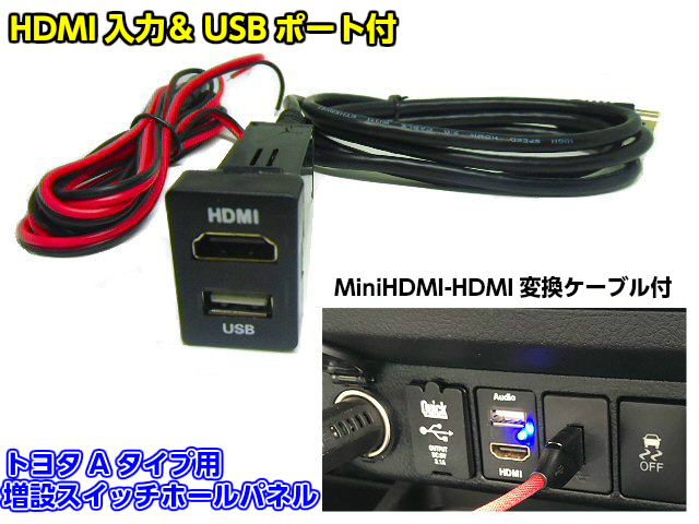 USB + 開店祝い HDMI 増設キット トヨタ 在庫一掃 汎用 パネル Aタイプ スイッチホール