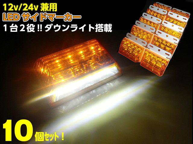 12v 24v 兼用 1台2役 角型 LED サイドマーカー ダウンライト 10個 バス トラック 黄 白 ステー付 アンバー 感謝価格 角マーカーランプ 即納最大半額 軽トラ
