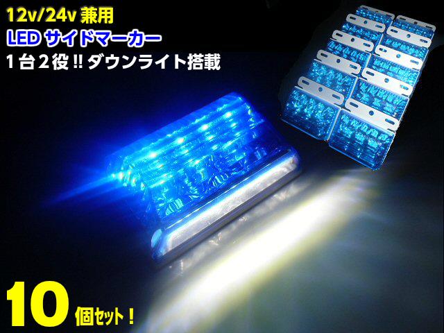 12v 24v 兼用 再再販 1台2役 公式ショップ 角型 LED サイドマーカー ダウンライト 10個 角マーカーランプ 白 トラック バス ブルー 軽トラ 青 ホワイト ステー付