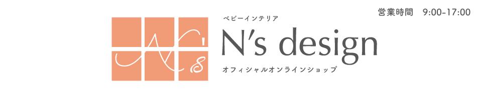 ベビーインテリア N's design:オーダーでオリジナルポスター制作