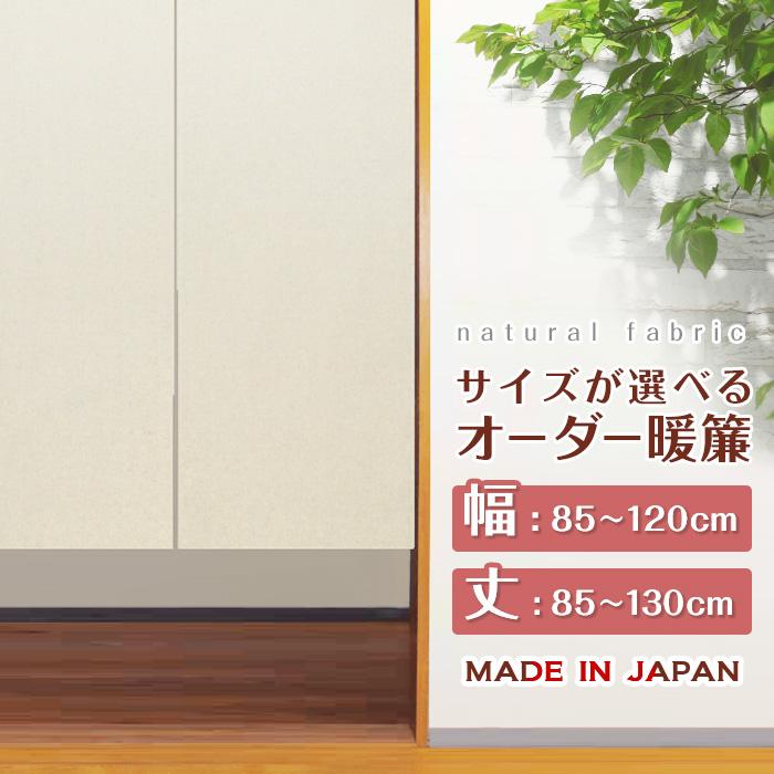 のれん リネン 麻混 オーダー 5cm刻 幅85~120cm×丈85~130cm 日本製 【代金引換・後払い不可】