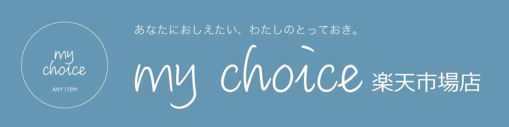 my choice 楽天市場店:手に入りにくい海外製コスメ・ヘルスケア用品をお届けします
