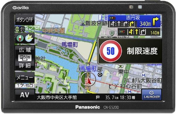 【数量限定特価】パナソニック Panasonic CN-G520D カーナビ Gorilla(ゴリラ) [5型ワイド /ワンセグ /ポータブル][CNG520D]