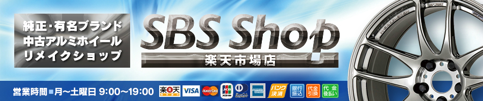 SBSShop 楽天市場店:純正・有名ブランド中古アルミホイール リメイクショップ
