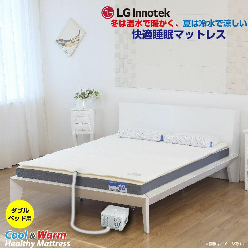 【LG 製】Cool & Warm Healthy Mattress ベッドサイズ:ダブルベッド用 /温水マット/オンドルマット/クールマット/クールパッド/ホットマット/ホットパッド/ベッド/布団/冷水マット/敷きパッド/敷きマット/敷き布団