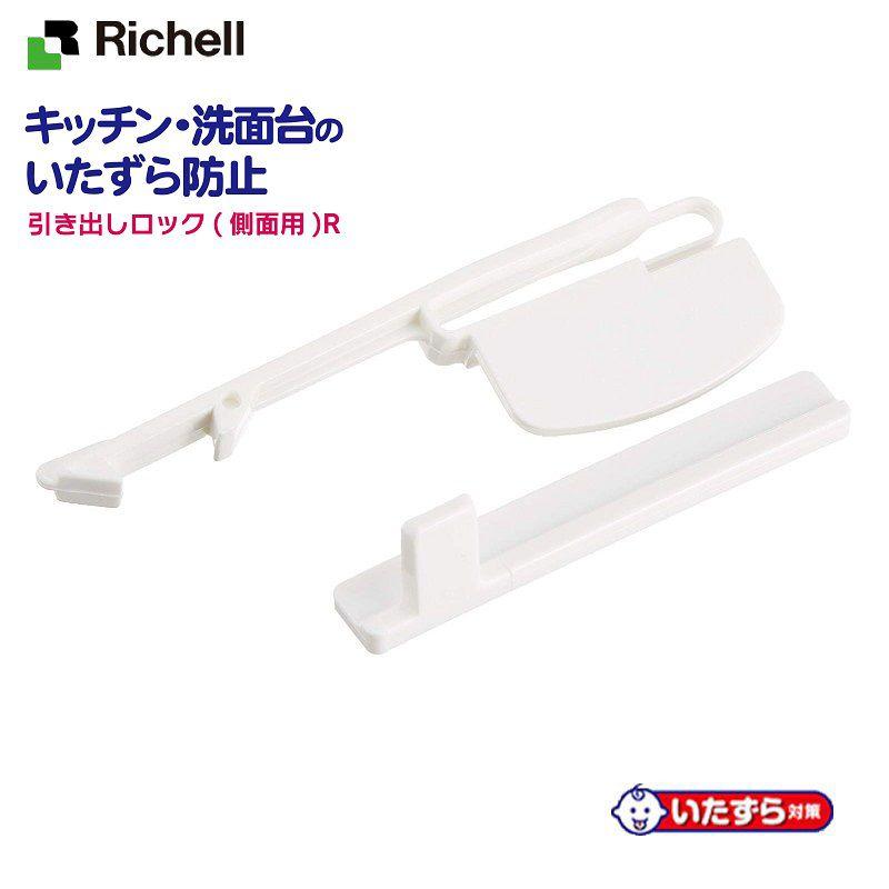 小さなお子様のッチン 出色 洗面台のいたずら防止 直送品のため 代金引換 後払い不可 側面用 ベビーガード リッチェル 引き出しロックR Richell メーカー再生品