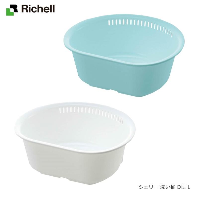 進化するキッチンに合わせて使いやすさを実現 直送品のため 代金引換 後払い不可 リッチェル 流行のアイテム Richell シェリー 予約 ホワイト W L MB 洗い桶 D型 ミントブルー