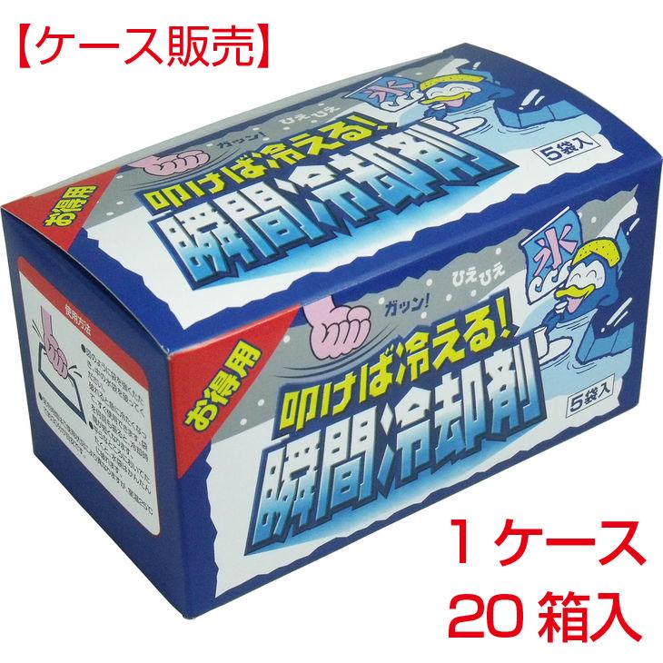 【直送品のため・代金引換不可】【ケース販売】叩けば冷える! 瞬間冷却剤 お得用 140g×5袋入×20箱入り