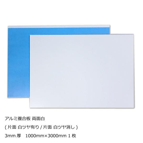 アルミ複合板 両面白 3mm厚1000mm×3000mm[AP-883ak]【2カット無料】【大型便】