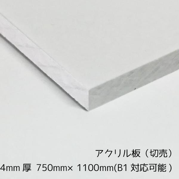 アクリル板 4mm厚 750mm×1100mmB1サイズカット可能【透明】【国産アクリル板(切売)】【大型便】