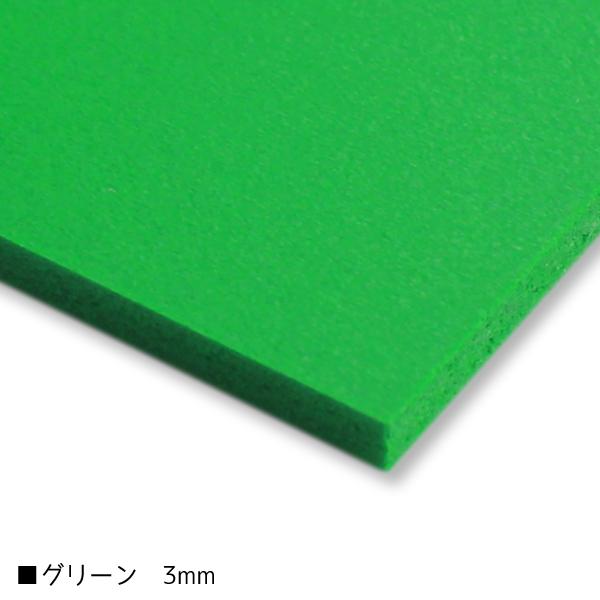低発泡塩ビボードKOYO-PVCカラー グリーン 3mm厚 3×6サイズ(約900mm×1800mm) 5枚梱包【大型便】【送料無料】