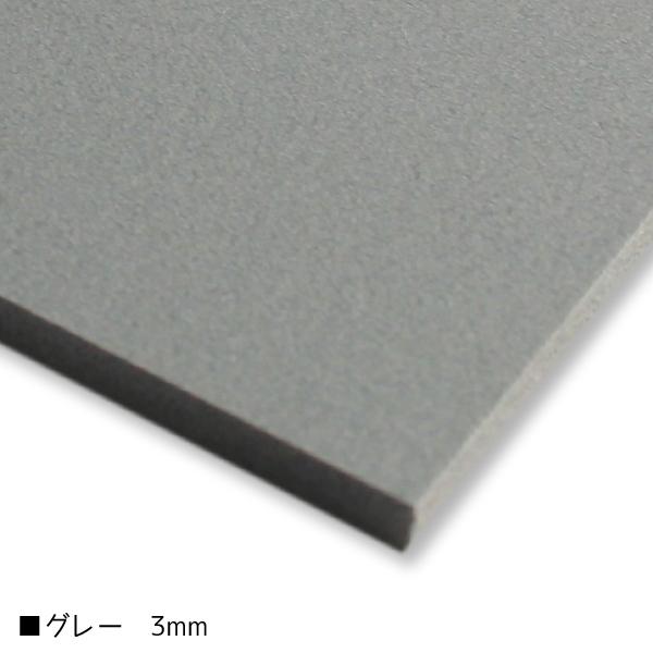 低発泡塩ビボードKOYO-PVCカラー グレー 3mm厚 3×6サイズ(約900mm×1800mm) 5枚梱包【大型便】【送料無料】