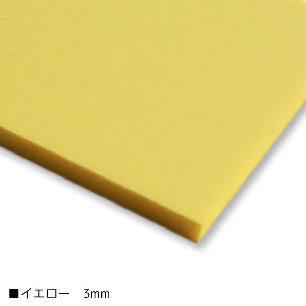 低発泡塩ビボードKOYO-PVCカラー イエロー 3mm厚 3×6サイズ(約900mm×1800mm) 5枚梱包【大型便】【送料無料】