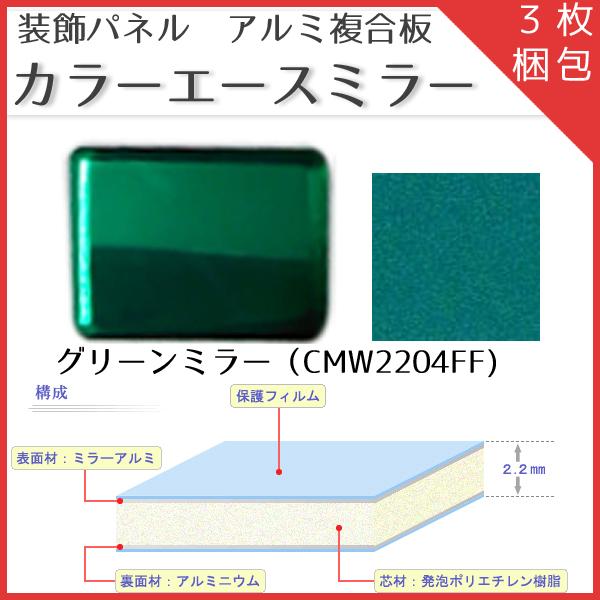 カラーエースミラー グリーンミラー(屋内用) 2.2mm厚 910mm×1820mm 3枚組アルミ複合板[CMW2204FF]【代引不可】