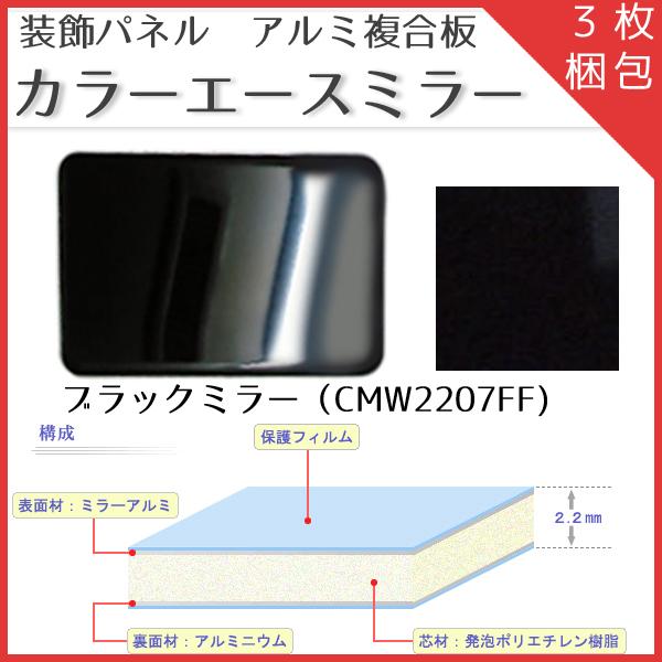 カラーエースミラー ブラックミラー(屋内用) 2.2mm厚 910mm×1820mm 3枚組アルミ複合板 [CM2207FF]【代引不可】