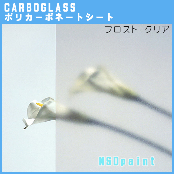 【AGC】ポリカーボネート板 カーボグラス フロスト(片面)クリア(透明) 3mm厚1000mm×2000mm【送料無料】