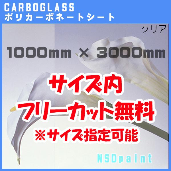 ポリカーボネート板 ポリッシュ クリア(透明) 6mm厚1000mm×3000mm[サイズ内に変更可能]カーボグラス【AGC】【送料無料】