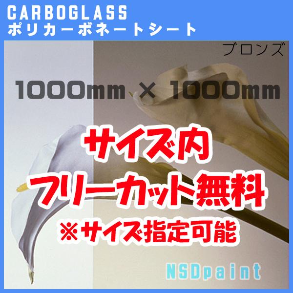 ポリカーボネート板 ポリッシュ ブロンズ 3mm厚1000mm×1000mm[サイズ内に変更可能]カーボグラス【AGC】【送料無料】