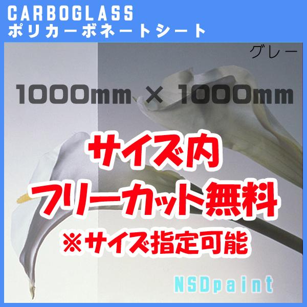 ポリカーボネート板 ポリッシュ グレー 3mm厚1000mm×1000mm[サイズ内に変更可能]カーボグラス【AGC】【送料無料】