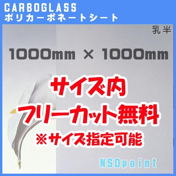 【AGC】ポリカーボネート板 カーボグラスポリッシュ 乳半 5mm厚1000mm×1000mm[サイズ内に変更可能]【送料無料】