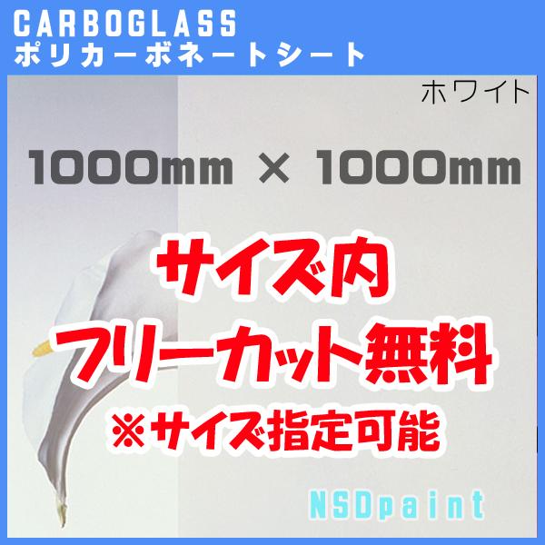 ポリカーボネート板 ポリッシュ ポリッシュ ホワイト 5mm厚1000mm×2000mm[サイズ内に変更可能]カーボグラス ホワイト【AGC】【送料無料】, キビチュウオウチョウ:cfd7b07f --- sunward.msk.ru