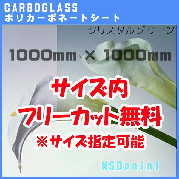 ポリカーボネート板 ポリッシュ クリスタルグリーン 5mm厚1000mm×2000mm[サイズ内に変更可能]カーボグラス ポリッシュ【AGC】【送料無料】, きものこれくしょん:2388cab9 --- nem-okna62.ru