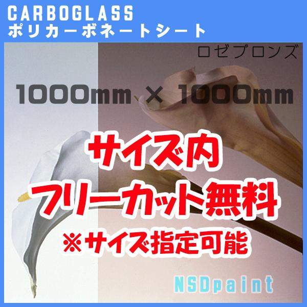 ポリカーボネート板 ポリッシュ ロゼブロンズ 3mm厚1000mm×1000mm[サイズ内に変更可能]カーボグラス【AGC】【送料無料】