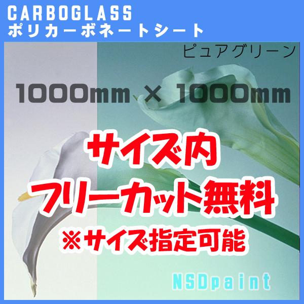 ポリカーボネート板 ポリッシュ ピュアグリーン 8mm厚1000mm×2000mm[サイズ内に変更可能]カーボグラス【AGC】【送料無料】
