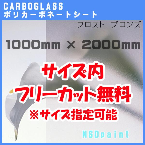 ポリカーボネート板 フロスト(片面)ブロンズ 5mm厚1000mm×2000mm[サイズ内に変更可能]カーボグラス【AGC】【送料無料】