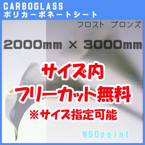 ポリカーボネート板 フロスト(片面)ブロンズ 5mm厚2000mm×3000mm[サイズ内に変更可能]カーボグラス【AGC】【送料無料】