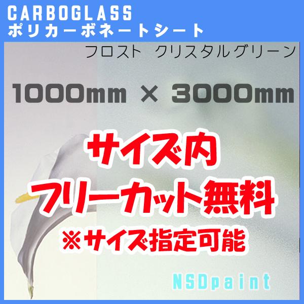 ポリカーボネート板 フロスト(片面)クリスタルグリーン 3mm厚1000mm×3000mm[サイズ内に変更可能]カーボグラス【AGC】【送料無料】