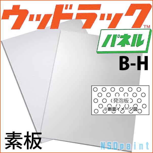 ウッドラックパネルB-H(素板)7mm厚910mm×1820mm 30枚【ダウ化工】【送料無料】